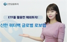 신한금투 '신한 쿼터백 글로벌 로보랩'
