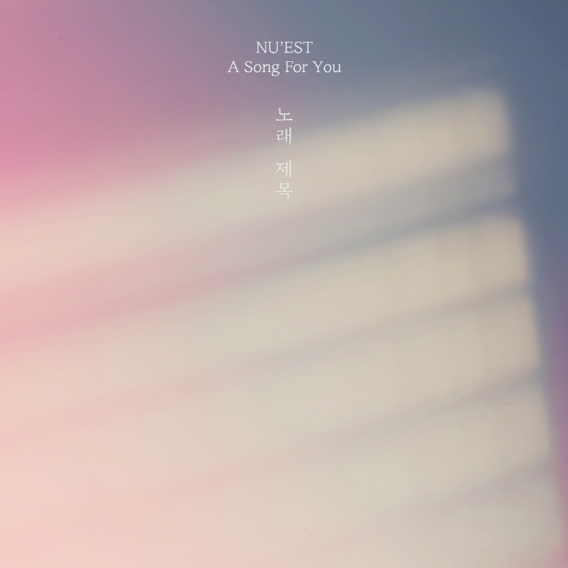 뉴이스트, 오는 15일 발매되는 완전체 신곡명 최초 공개 '노래 제목'