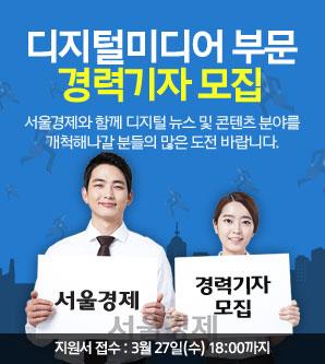 [알립니다] 서울경제 디지털 경력기자를 모집합니다