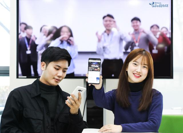 삼성바이오로직스, 모바일 사내방송 서비스 도입