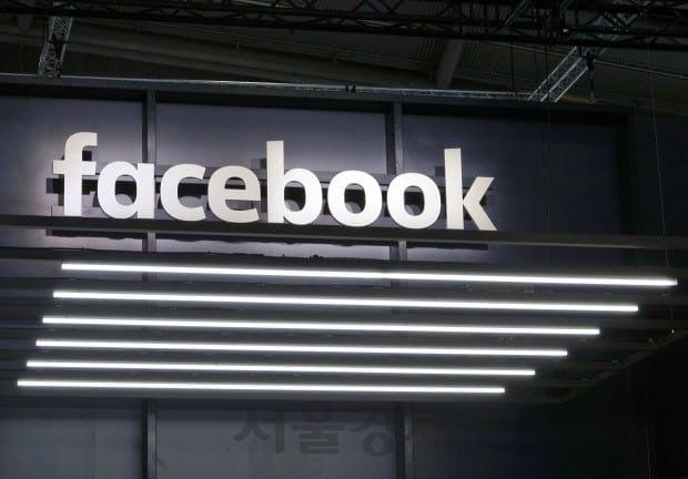 페이스북, IT업체들과 가입자정보 공유 혐의 받아