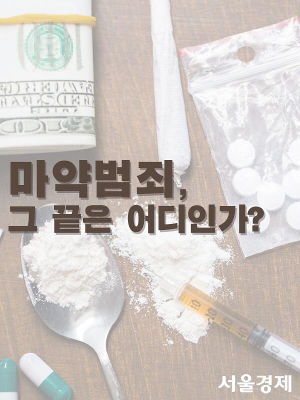 [카드뉴스] 우리 옆집까지 파고든 마약범죄