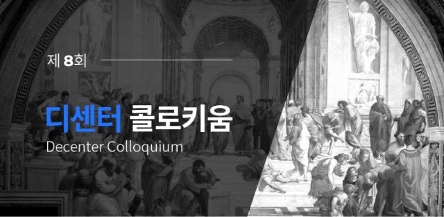 '특구와 샌드박스가 기술 기업에 새로운 기회를 선보일까?' 제8회 콜로키움 3월 21일 개최