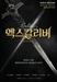 뮤지컬 '엑스칼리버'  오늘 (15일) 오후 2시 대망의 첫 티켓오픈