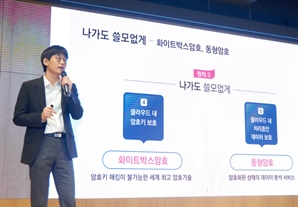 Samsung SDS to enable data analysis in the state of encryption
