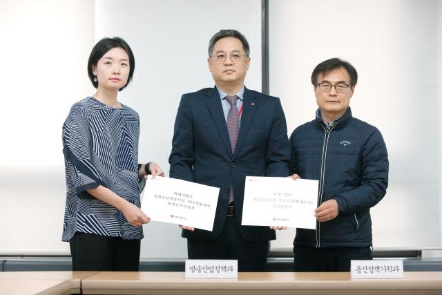 LGU+, CJ헬로 주식인수 변경승인·인가 신청