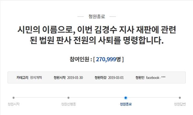 """靑 """"김경수 판사 전원 사퇴"""" 청원에 """"삼권분립으로 관여 안돼"""""""
