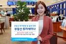 우리은행, 부동산 투자전략 세미나 개최