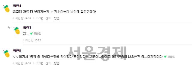공익제보? 개인정보 유출?…'정준영 카톡' 유출 갑론을박