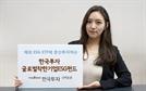 한국투자신탁운용 '글로벌착한기업ESG증권투자신탁'