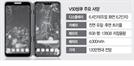 [단독] 120만원대 V50씽큐, 듀얼스크린도 '공짜'