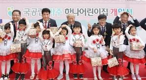 하나금융 '국공립어린이집 1호' 개원