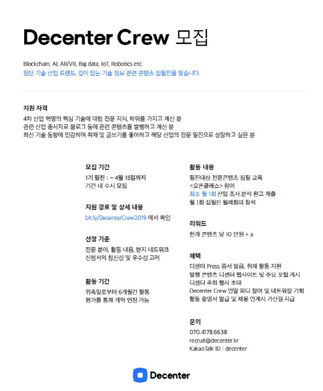 디센터 크루(외부 필진) 모집...'기술 정보 콘텐츠 제작 지원'
