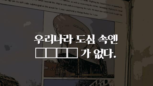 광화문 떠나는 세월호 천막…기억의 방법을 묻다