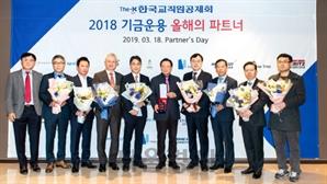 교직원공제회, 제1회 기금운용 파트너스데이 개최