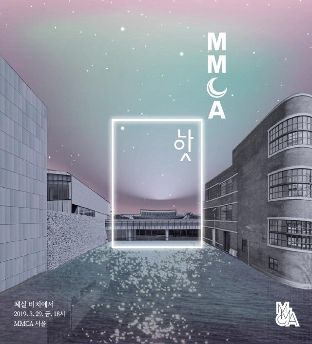 국립현대미술관, 'MMCA 나잇-체실 비치에서'개최...이동휘 ·요조 참여