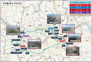서울시, 지하철 2호선 지상구간 지하화 검토