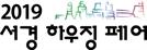 [2019 서경 하우징페어- 삼성물산] '래미안' 브랜드파워 독보적 1위...'상아 2차 재건축' 등 흥행돌풍 예고