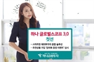 """""""해외투자 적극 대응""""…하나금융투자 '글로벌 스코프 3.0' 선봬"""