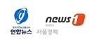 연합뉴스, '北노동신문 무단배포' 혐의로 뉴스1 고발
