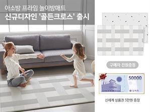 """아소방 매트 층간소음완화에 최고? """"인테리어 겸용"""", 5만원 상품권 증정 이벤트"""
