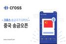 코인원 트랜스퍼, 중국 송금 서비스 개시