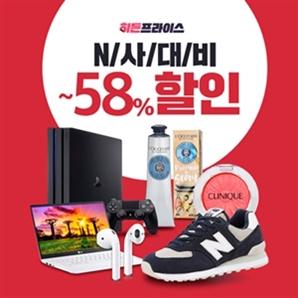 위메프 히든프라이스 '더싼데이' 인터넷 최저가 대비 최대 58% 할인 판매