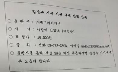 [여의도만화경]'김경수 책 사달라'...윤호중, 당의원들에 '친전' 구설
