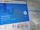 '일본해', '매춘부' 논란 구글…이번엔 울산 태화강을 '야마토 리버'로