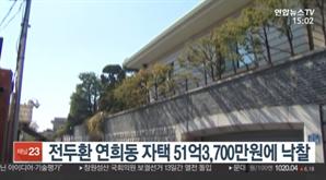 """전두환 연희동 자택 낙찰에 """"90세 노인에게 나가라 하는 것은 생존권 위협"""""""