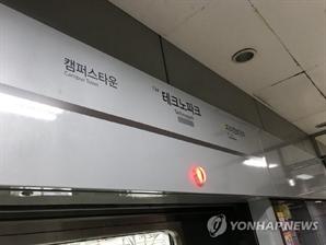 인천지하철 1호선 테크노파크역·캠퍼스타운역 정전…운행 차질