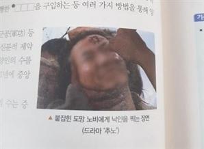 """참고서에 일베 합성이? 노비 낙인 사진 편집자 실수 """"노무현 재단 직접 찾아가 사과"""""""