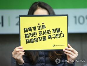 '스포츠 인권 특강' 25일 부산시청 대강당에서 열려 '각계 전문가 초빙'