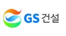 [2019 서경하우징페어-GS건설] 브랜드 평가 2년 연속 1위…올 공급도 2만8,000가구 '넘버원'