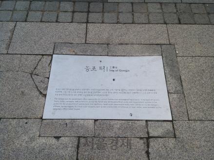 [역사의 향기/표지석-조선 6조] 28공조(工曹)
