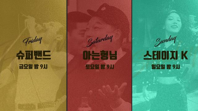 JTBC, 금-토-일 예능 라인업 강화..'슈퍼밴드'→ '아는 형님'→ '스테이지K'