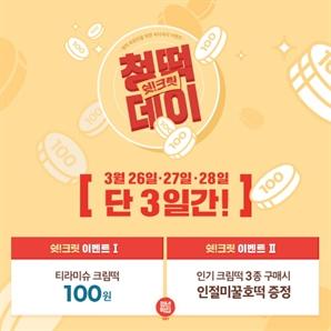청년떡집 3+1 이벤트, 3종 세트 구매 시 12,900원 '인절미 꿀호떡' 공짜 제공!