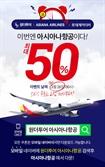 '원더투어 아시아나항공' 10만 원 이상 예약 시 7% 할인, 15분 간격 400명 선착순