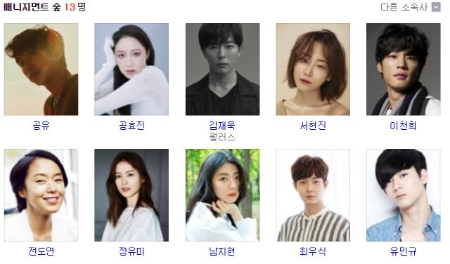 JYP대신 매니지먼트 숲 선택한 수지? 소속 연예인 공유, 공효진, 전도연, 서현진 등