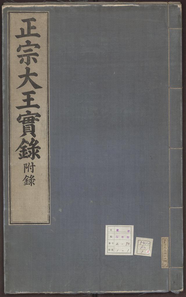 '조선왕조실록' 96책 추가 확인...국보로 지정한다