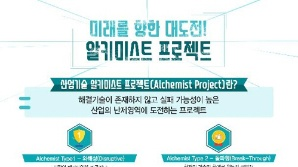 정부, '알키미스트 프로젝트' 본격 착수…7년간 6천억 투입