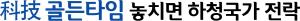 [科技  골든타임 놓치면 하청국가 전락]'하버드의대 절반은 창업 생각…서울의대 졸업동기 200명 중 창업자는 단 둘'