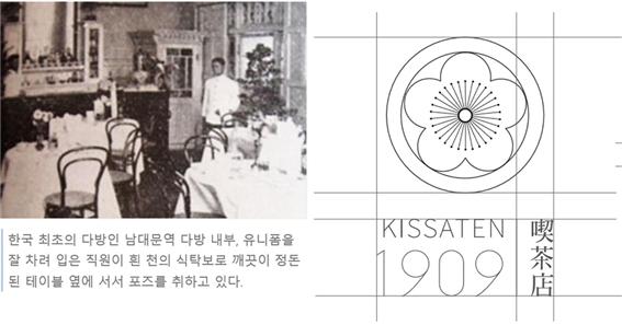 '기사텐 1909' 부산 동래 오픈 예정... 한국 최초의 다방 '기사텐' 컨셉