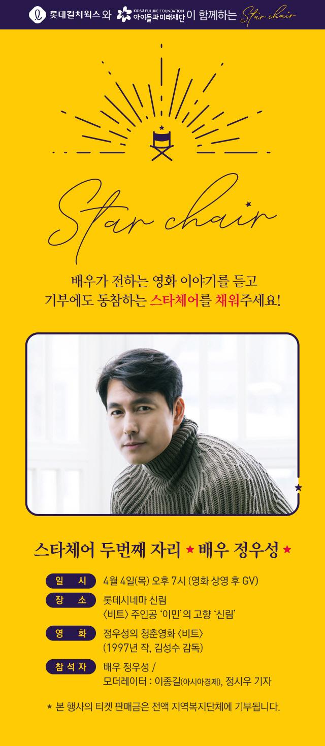 롯데컬처웍스.'해피앤딩 스타체어-두 번째 자리 정우성 편' 개최