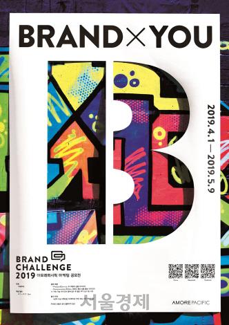 예비 마케터 찾는 15회 아모레퍼시픽 마케팅 공모전 실시