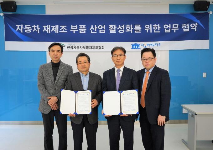 서울테크노파크-한국자동차부품재제조협회, 재제조 부품 산업 활성화 위한 MOU 체결