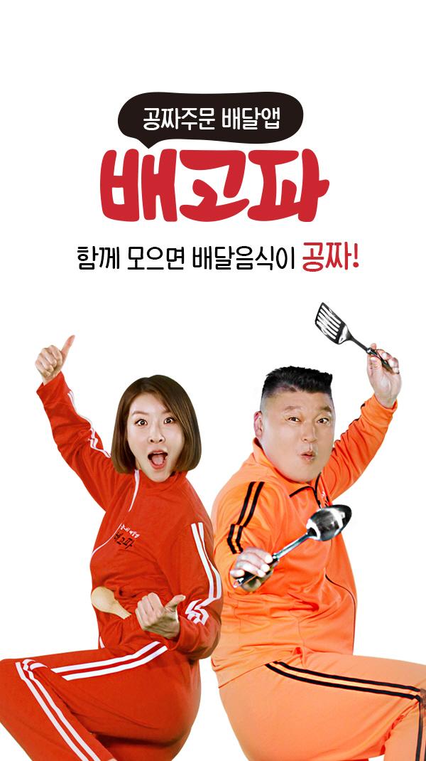무료주문 배달앱 '배고파' 정식 출시