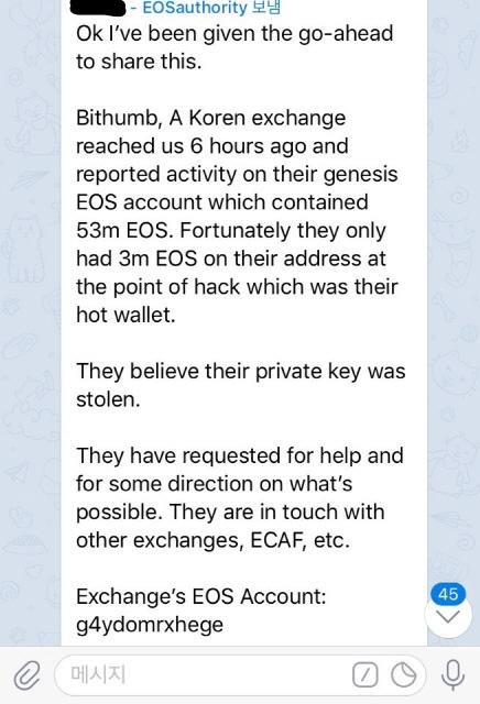 [단독]빗썸 해킹 의심 정황…145억원 어치 EOS 증발