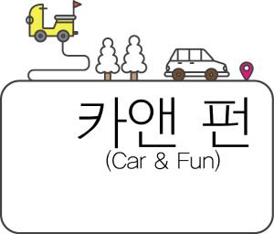 [Car & Fun]푸조 508 GT, 굽이친 도로서 느낀 '펀 드라이빙'의 진수
