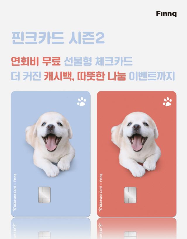 핀크, 절미카드 출시...'SNS 팔로워 100만명' 강아지 인절미와 콜라보